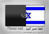 ترامپ مرگ اسرائیل را جلو انداخت