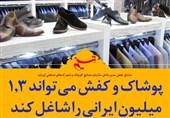 فتوتیتر| پوشاک و کفش میتواند 1.3 میلیون ایرانی را شاغل کند