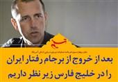 فتوتیتر| فرمانده آمریکایی: بعد از خروج از برجام رفتار ایران را در خلیج فارس زیر نظر داریم