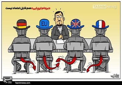 کاریکاتور/ «برجام اروپایی» قابل اعتماد نیست