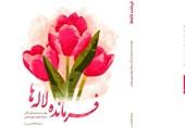 روایت زندگی سردار شهید پرویز محبی منتشر شد