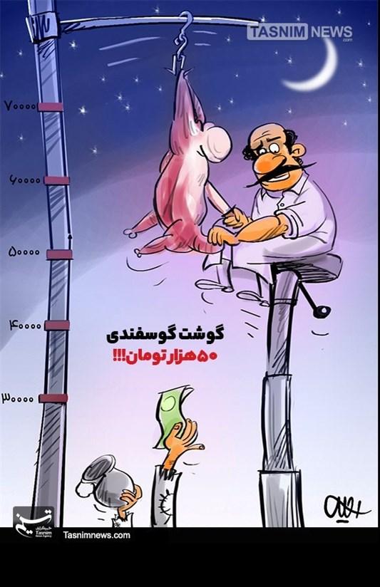 کاریکاتور/ پرواز گوشت گوسفندی از سفرهها!