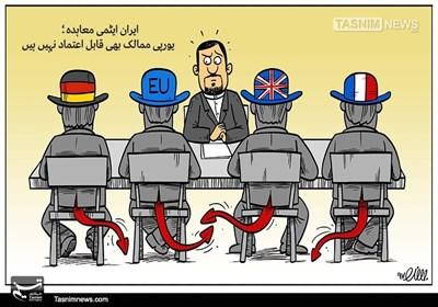 ایران ایٹمی معاہدہ؛ یورپی ممالک بھی قابل اعتماد نہیں