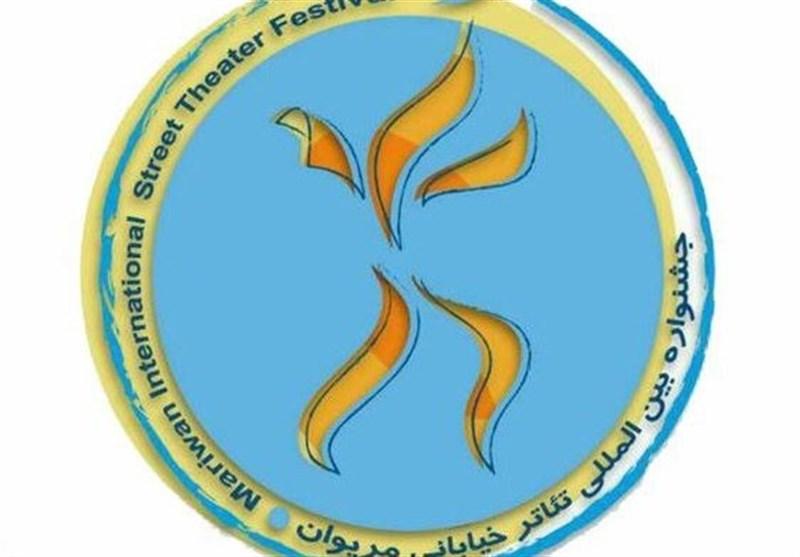 مهلت ارسال ایده به جشنواره تئاتر خیابانی مریوان تمدید شد - اخبار تسنیم - Tasnim