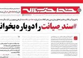خط حزبالله با موضوع مذاکرات هستهای منتشر کرد: «دل را به نقطههای خیالی نبندید» + لینک دریافت