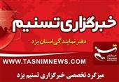 """میزگرد """"تاثیر اردوهای جهادی در محرومیتزدایی"""" در دفتر تسنیم یزد برگزار میشود"""