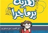 کتاب بورسی برای کودکان منتشر شد