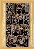 نمایشگاه پوستر اسماءالحسنی به حوزه هنری آمد +عکس