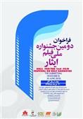 خرداد ماه آخرین مهلت ثبتنام فیلمها در جشنواره ایثار