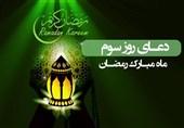 دعای روز سوم ماه مبارک رمضان ؛ بهرهای از تمام خیرات ماه