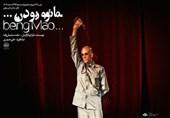 نمایش «مائو بودن» در تالار مولوی