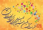 مقررات سی و یکمین جشنواره بینالمللی فیلمهای کودکان و نوجوانان اصفهان اعلام شد