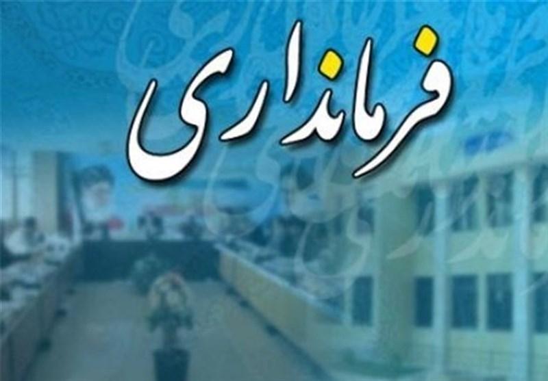 مرکزی| سرپرست فرمانداری شهرستان تفرش منصوب شد