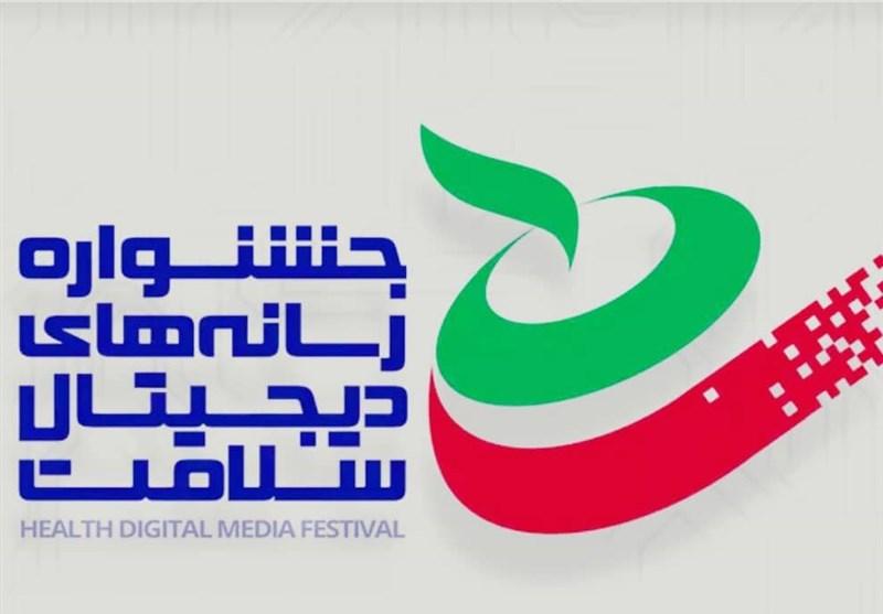 جشنواره رسانههای دیجیتال سلامت برگزار میشود
