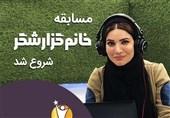 مسابقه خانم گزارشگر فرصت بانوان برای گزارشگری فوتبال