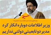 فتوتیتر| وزیر اطلاعات دوباره انکار کرد؛ مدیر دوتابعیتی دولتی نداریم