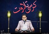 تلاوت سعید پرویزی قاری ممتاز کشور