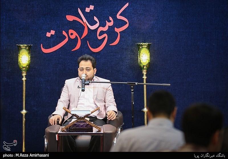 تلاوت پرویزی در کرسی ویژه ماه مبارک رمضان «تسنیم» + فیلم و عکس
