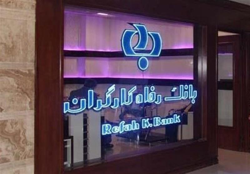تهران|واریز میلیاردی بانک رفاه به حساب برخی مشتریان/ حسابها مسدود شد+ سند