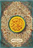 پوسترهای رمضانی را ببینید