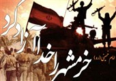 ایلام  حماسه فتح خرمشهر استکبار جهانی را را در بهت و سردرگمی فرو برد