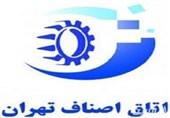 اعضا جدید هیئت رئیسه اتاق اصناف تهران مشخص شدند