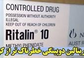 قرص خطرناکی که از داروخانهها نشت میکند/پنجمین مصرف بد دانشجویان