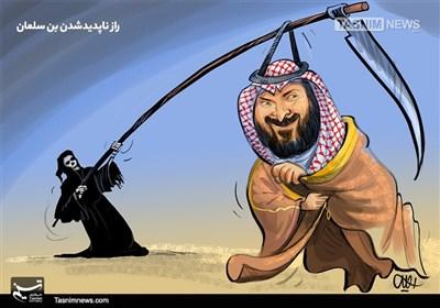 کاریکاتور/ احتمال از دنیا رفتن بن سلمان!؟