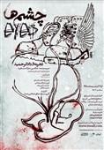 «چشمها» در تماشاخانه شانو گشوده میشود