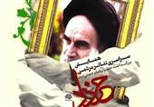 آثار راه یافته به پنجمین «همایش تئاتر خرداد» معرفی شدند