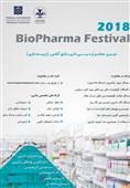 رونمایی سه محصول دارویی جدید در جشنواره ملی داروسازی کشور
