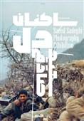 """عکسهای سعید صادقی از دفاع مقدس را در """"ساکنانِ دل"""" ببینید"""