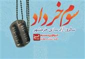 اردبیل  سالروز فتح خرمشهر نماد غیرت و دستاورد بزرگ رزمندگان اسلام است