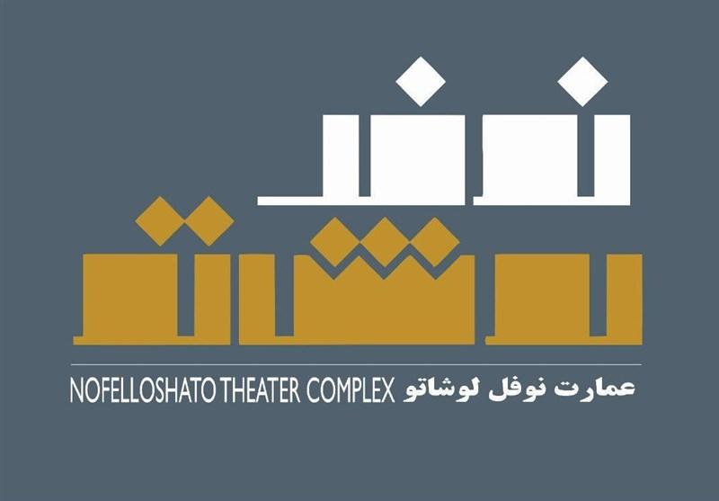 عمارت نوفللوشاتو میزبان 6 نمایش جدید میشود
