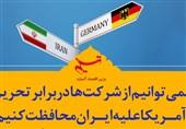 فتوتیتر| وزیر اقتصاد آلمان: نمیتوانیم از شرکتها دربرابر تحریم آمریکا علیه ایران محافظت کنیم