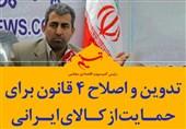 فتوتیتر| تدوین و اصلاح 4 قانون برای حمایت از کالای ایرانی