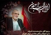 مراسم چهلمین روز درگذشت مرحوم علیزاده برگزار شد