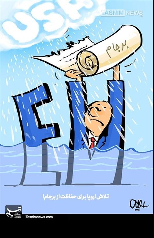کاریکاتور/ اروپا و تلاش نافرجام برای برجام