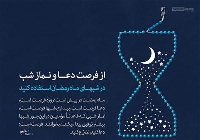 پوستر/ دعا و نماز شب در شبهای ماه رمضان