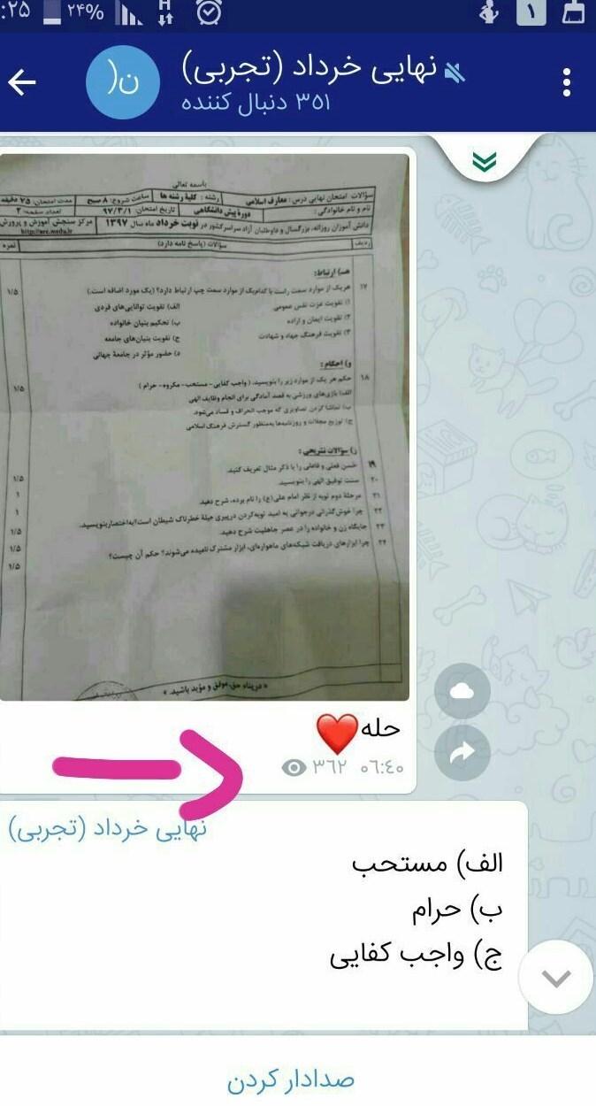 سوالات امتحانات نهایی باز هم لو رفت/خرید و فروش در تلگرام