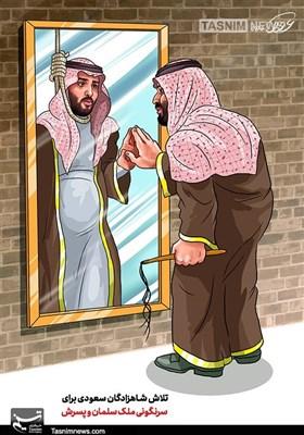 کاریکاتور/ اتحاد شاهزادگانسعودی برای سرنگونی بنسلمان