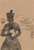 رونمایی 100 پاکت نامه قبلهعالم/ نمایش لیتوگرافی 200ساله ناپلئون بناپارت