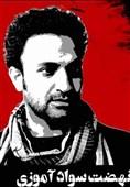 تئاتر مستقل تهران «نهضت سواد آموزی» برگزار میکند