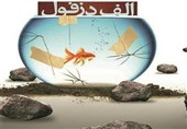 """شبکه یک با """"الف دزفول"""" اتفاقات خرمشهر را به روی آنتن میبرد"""