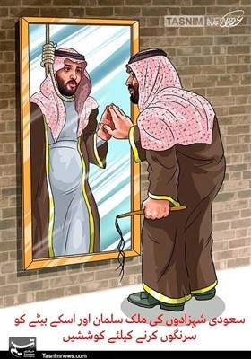 بن سلمان کی سرنگونی کیلئے سعودی شہزادوں کا اتحاد