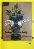 مشهد| «پشت در بهشت» همزمان با سوم خرداد توسط به نشر توزیع میشود