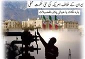 ایران کے خلاف امریکہ کی نئی حکمت عملی؛ بارہ نکات یا خیالی پلاو !!!