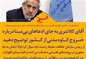 فتوتیتر| دادستان تهران: بهجای ادعاهای بیمبنا درباره خروج کاوه مدنی از کشور توضیح دهید