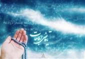 آیات و دعاهای توصیه شده هنگام بلا و بیماری