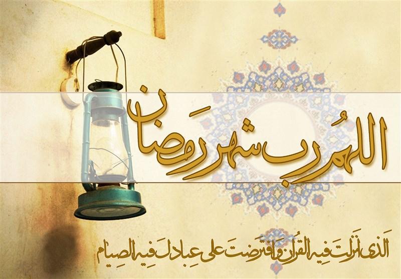 اعمال شب و روز اول ماه مبارک رمضان- اخبار دین ، قرآن - اخبار فرهنگی تسنیم |  Tasnim